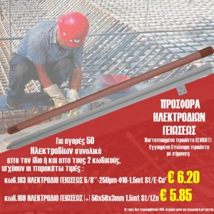 OFFER_2019_26FEBR_EARTHING RODS